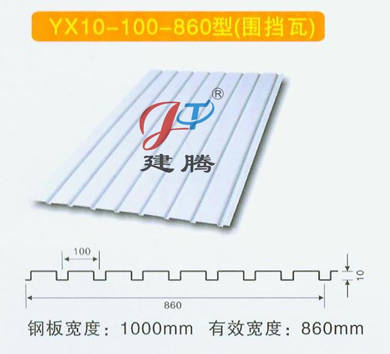 860型彩钢板
