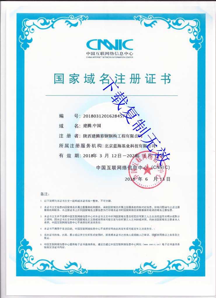 陕西建腾彩钢钢构工程有限公司-国家域名注册证书