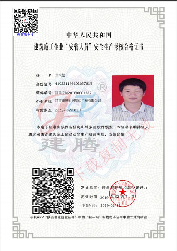 陕西建腾彩钢钢构工程有限公司-建筑施工 安管人员 证书