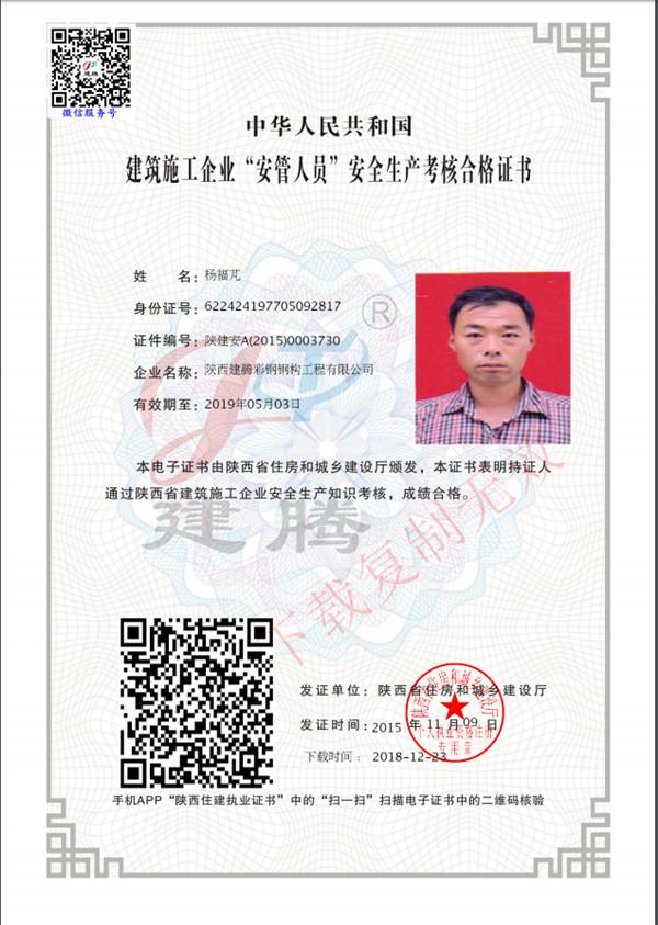 建筑施工 安管人员 证书-钢结构