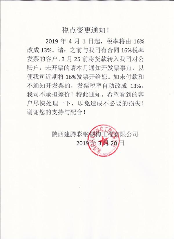 重要公告:建腾彩钢税率变更通知!!!