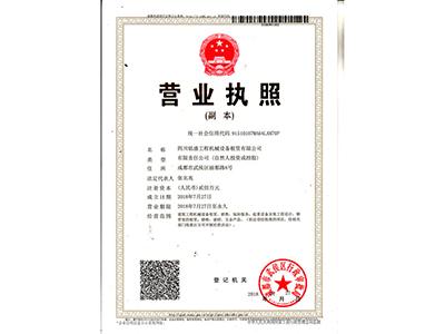 四川铭盛工程机械设备租赁有限公司营业执照