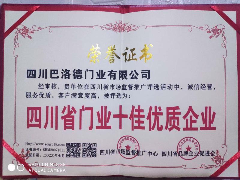四川省门业十佳优质企业荣誉证书