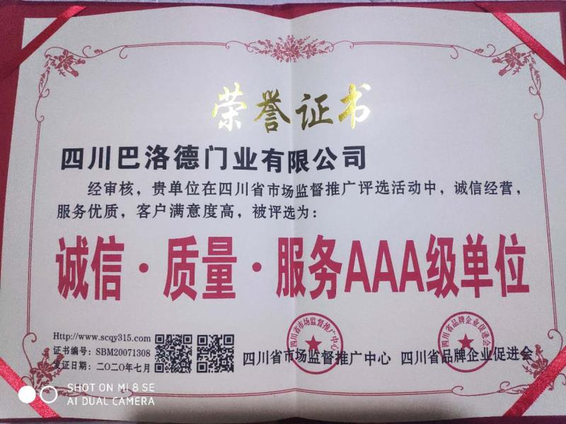 诚信质量服务AAA级单位荣誉证书