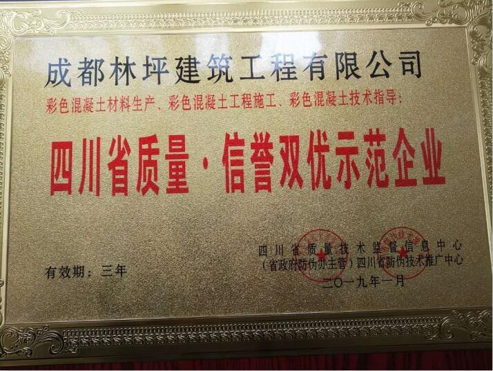 透水地坪质量示范企业证书