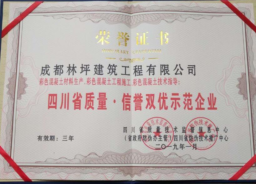 成都亚洲AV日韩AⅤ欧美AV 国内有限公司质量双优证书