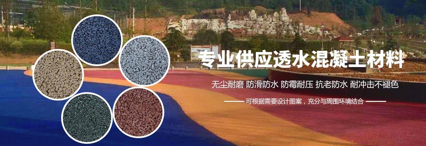 四川彩色透水混泥土材料