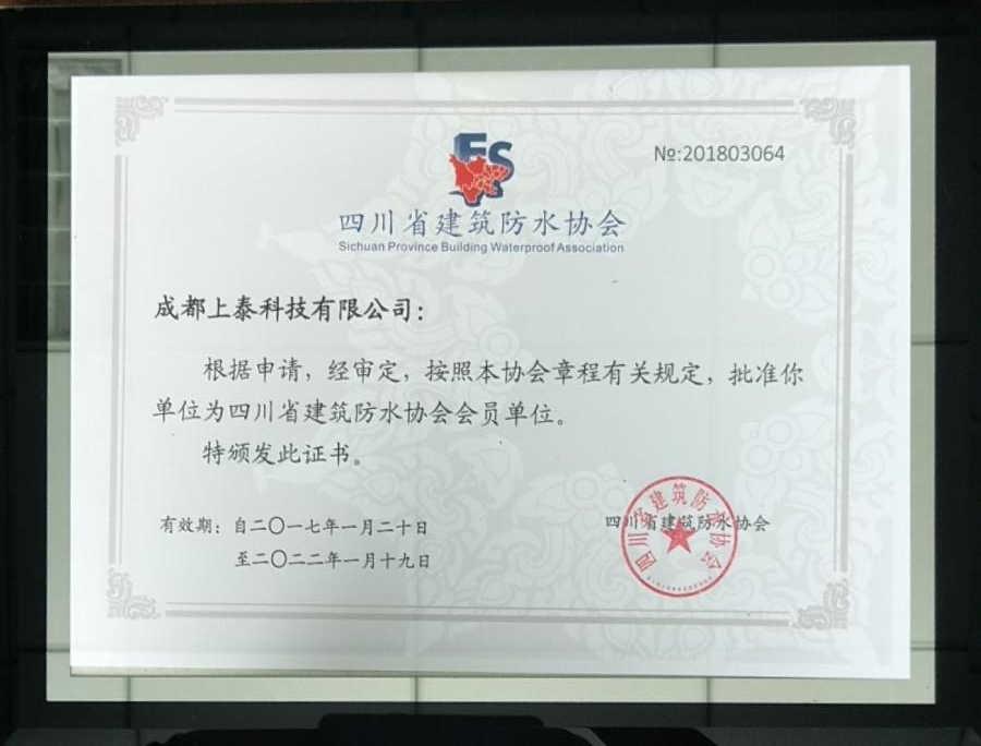 四川省建筑防水协会
