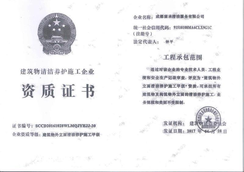 成都康承清洁荣誉资质证书