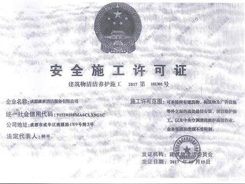 四川外墙防水工程公司荣誉资质