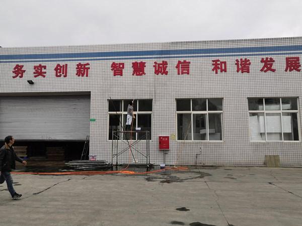 郫县豆瓣厂外墙清洗