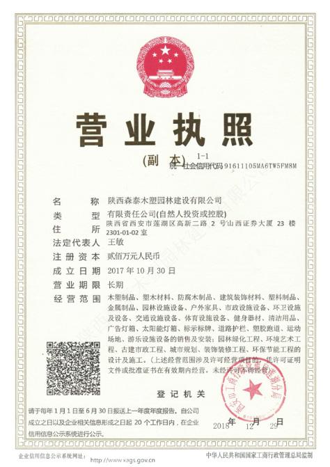 陕西森泰木塑园林建设有限公司营业执照