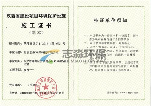陕西污水处理betway必威官网手机版app施工证书