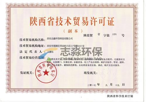净化水betway必威官网手机版app技术贸易许可证