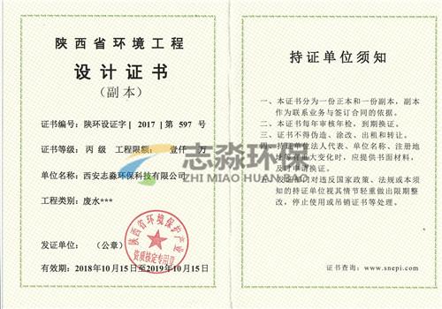 污水处理betway必威官网手机版app环境工程设计证书