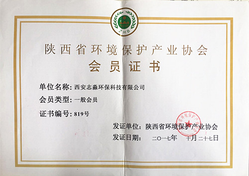 陕西省环境保护产业协会会员证书