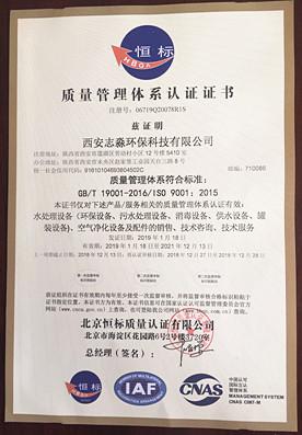 志淼环保质量管理体系认证证书
