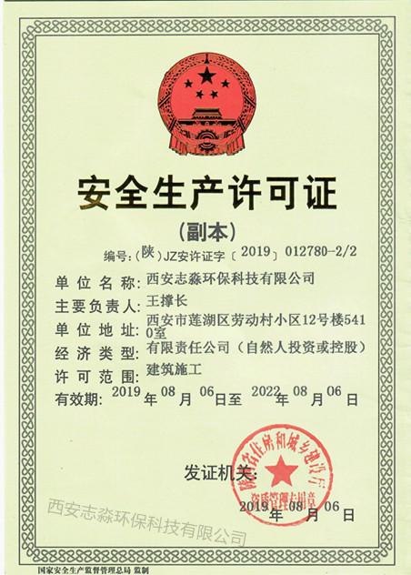 西安志淼环保安全生产许可证