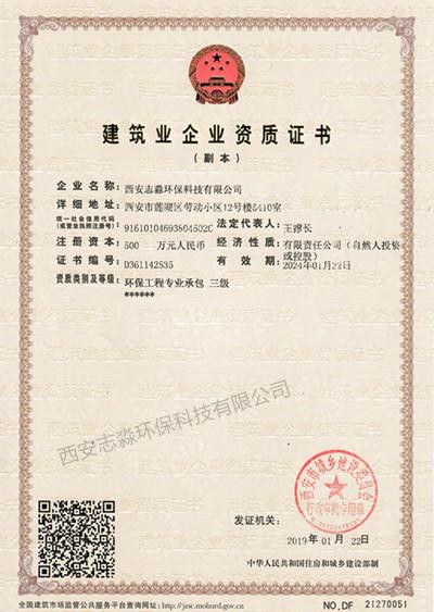 西安志淼环保建筑业企业资质证书