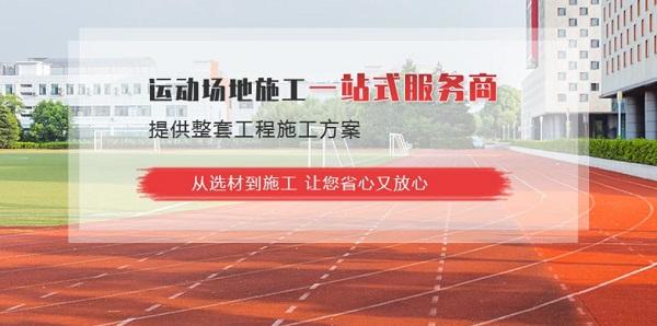 西安德扑圈體育設施工程有限公司