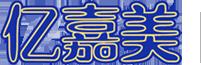 贵州亿嘉美建筑材料有限公司