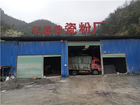 亿嘉美建筑瓷粉厂区
