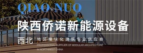 陕西侨诺新能源设备制造有限公司