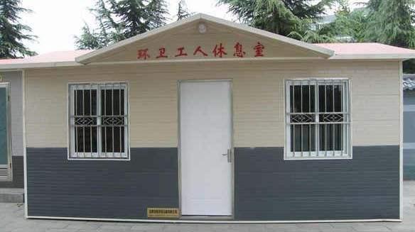 环卫休息室