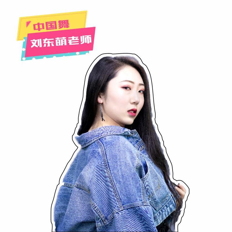 刘东萌 中国舞