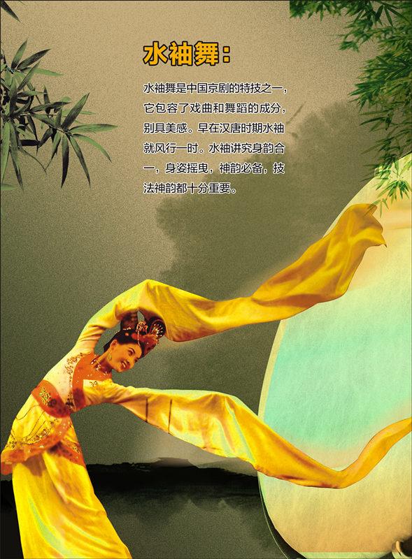 陕西水袖舞培训
