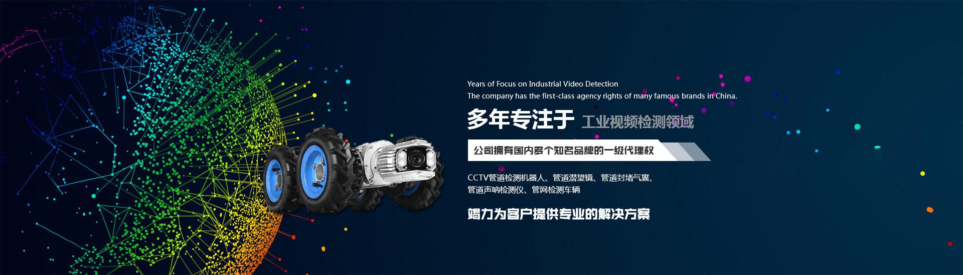 北京管道机器人