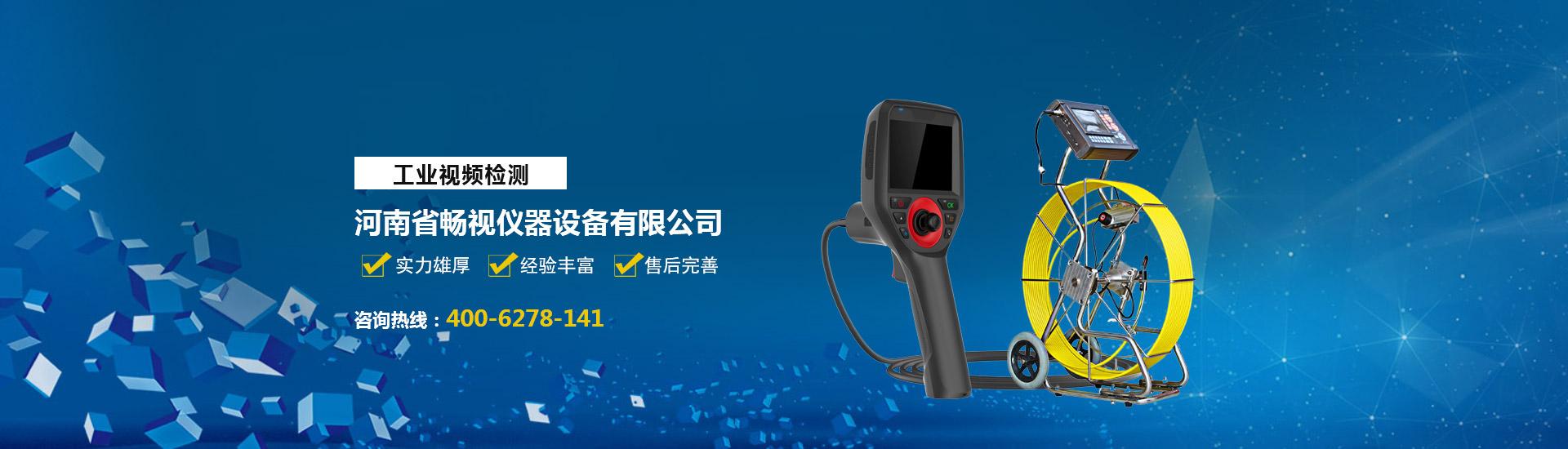 北京工业内窥镜