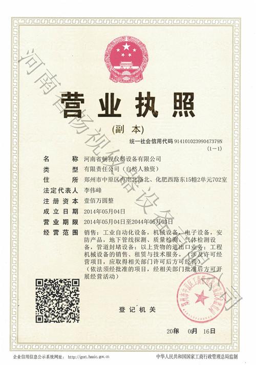 管道机器人厂家营业执照