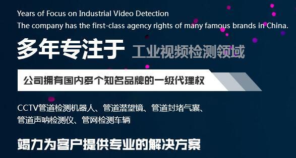 北京管道机器人公司电话