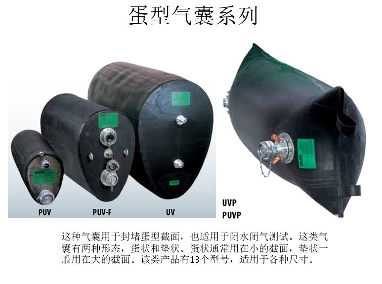 进口蛋型封堵气囊VAPO(威普)UV系列