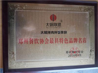 郑州餐饮协会具特色品牌名店