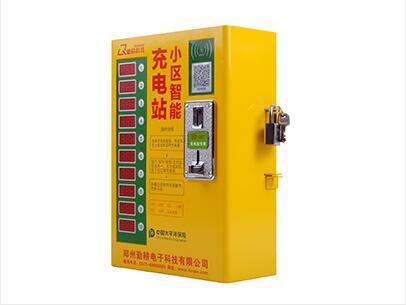 投币型充电站