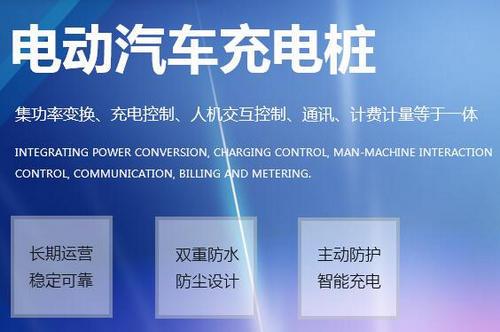 河南汽車充電樁廠家電話