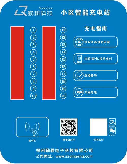 河南小區智能充電站價格