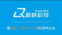 鄭州勤耕電子科技有限公司