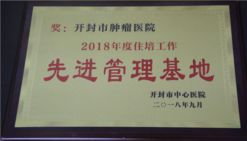 2018年度住培工作先进管理基地