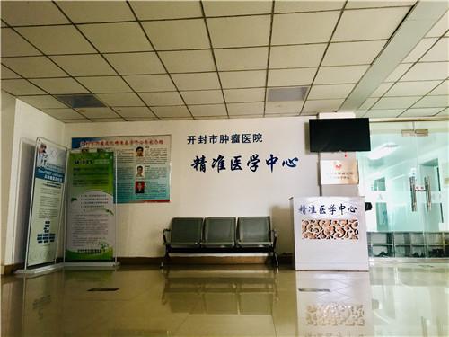 河南肿瘤治疗方案