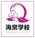 海棠美容美发化妆职业培训机构