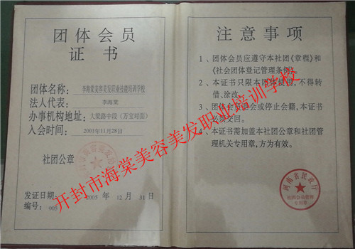 河南美容培训会员证书