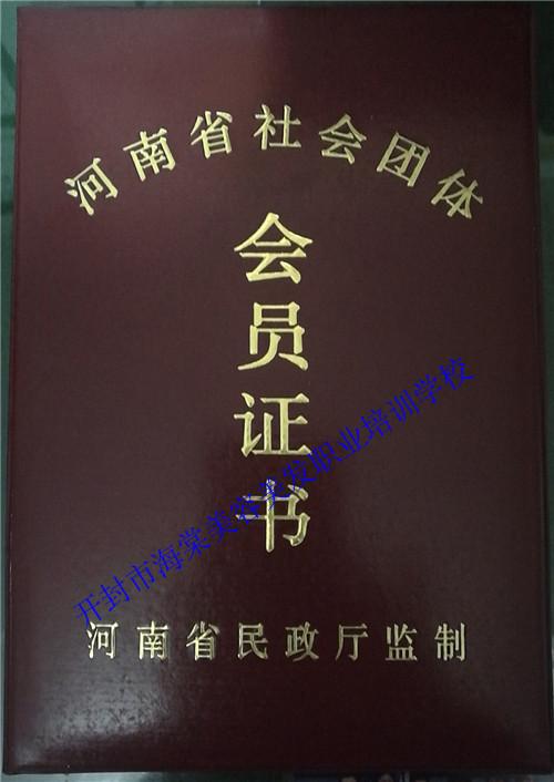 美发培训机构会员证书