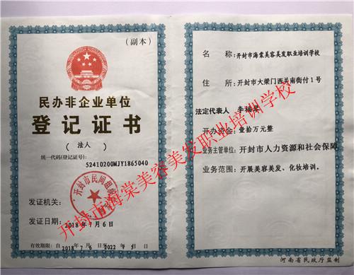 海棠美容美发登记证书