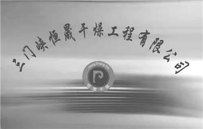 恒晟干燥公司企业图片
