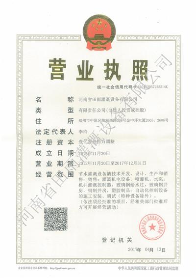 河南微喷带厂家营业执照