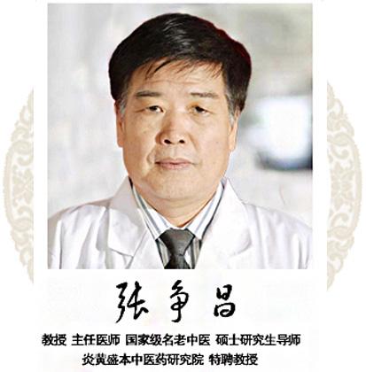 陕西省中医医院针灸主任,名中医,中华
