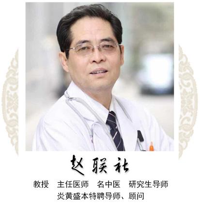 西安医学院附院中医科主任、陕中理事